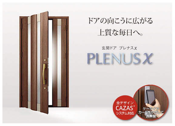 ㈱LIXIL アルミ製ドア『プレナスX』
