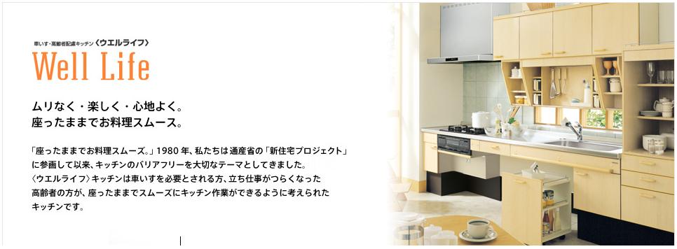 LIXIL 車いす・高齢者配慮型キッチン『ウエルライフ』