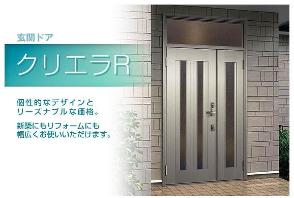 ㈱LIXIL 玄関ドア『クリエラR』