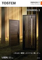 株式会社LIXIL 高断熱玄関ドア「グランデル2」