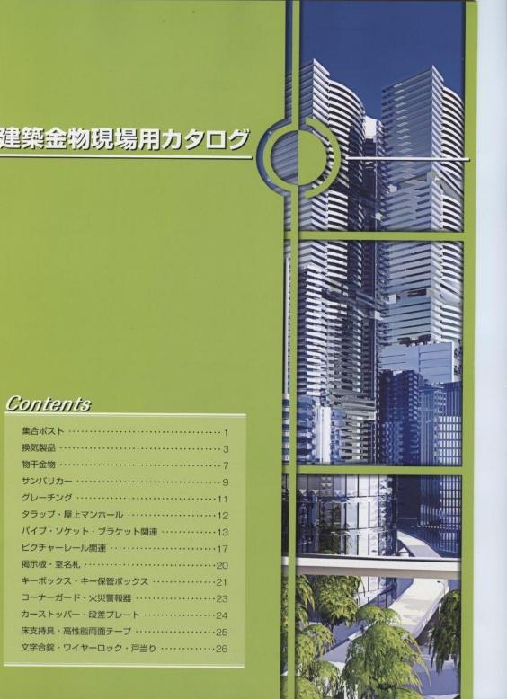 ビルダー様向け建築金物現場カタログ!
