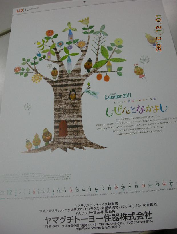 トステム2011年カレンダープレゼント★
