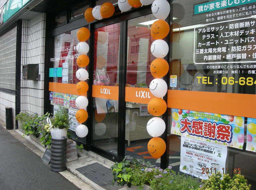 当社ミニショールーム休日開放!